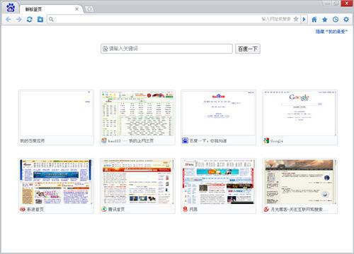 百度浏览器