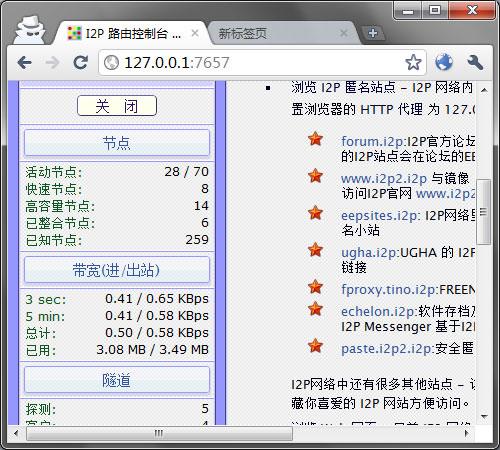 I2P不完全使用手册