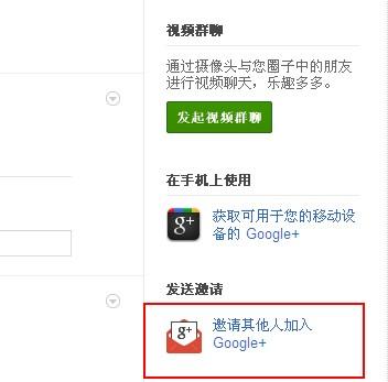 Google+试用体验