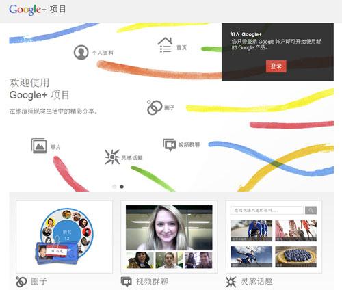 Google+会成功吗?(转载) - 800bu - {800Bu}