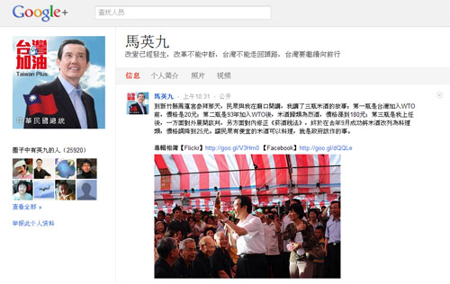 马英九登录Google+