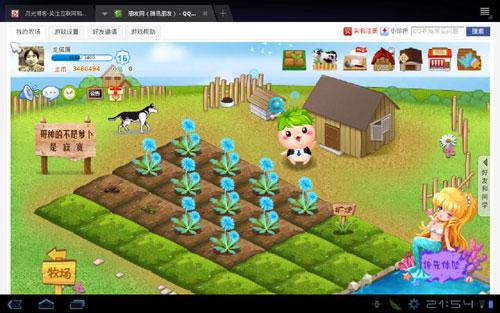 Android版QQ农场