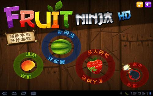 图:水果忍者