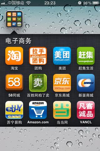 iPhone移动电子商务应用盘点