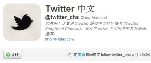 Twitter推出中文版