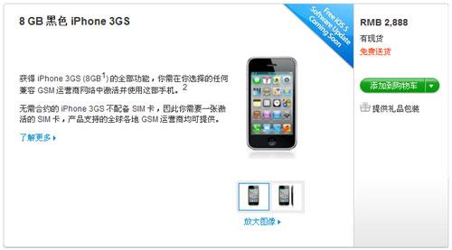苹果发布iPhone 4S