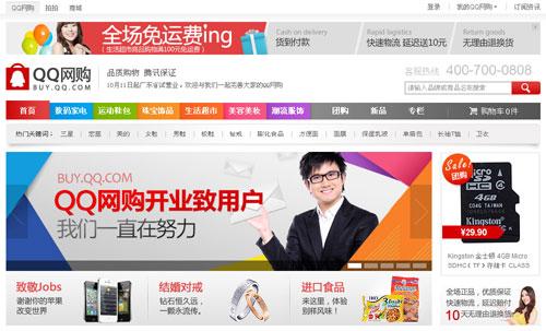 腾讯电子商务平台QQ网购上线