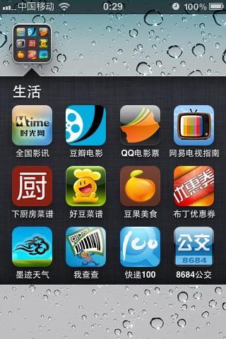 iPhone和Android生活类应用盘点