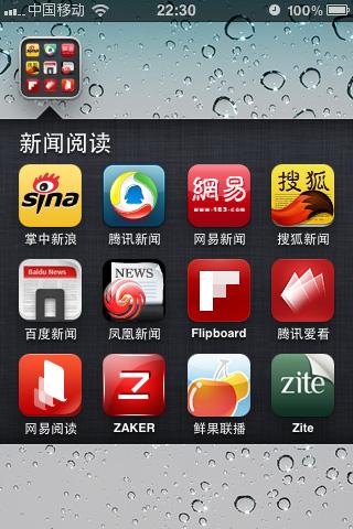 iPhone新闻类应用盘点