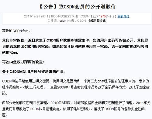 CSDN网站六百万用户信息外泄