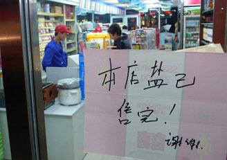 中国2011大事记