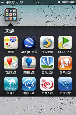 iPhone旅游类应用盘点