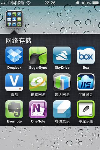 iPhone云存储类应用盘点