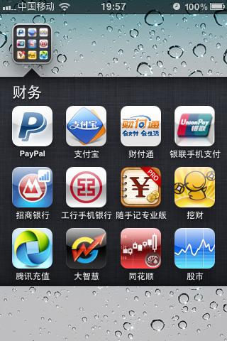 iPhone财务类应用盘点