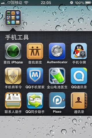 iPhone手机工具类应用盘点