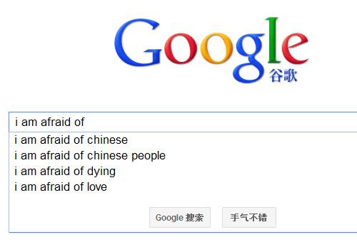 谷歌搜索建议:比死亡更可怕