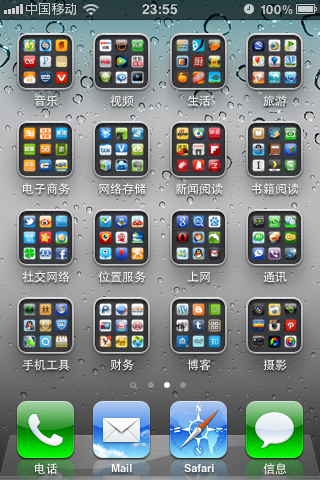 我的iPhone桌面