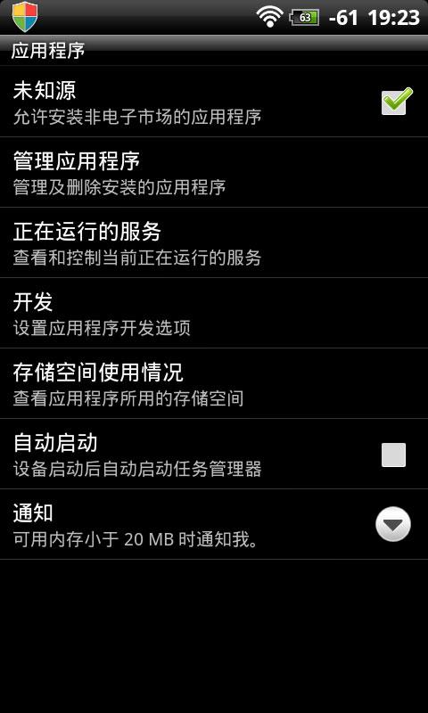 图3 Android 允许未知安装未知来源的应用程