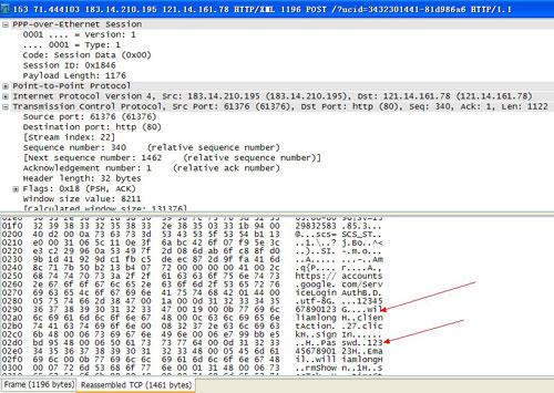 UC浏览器被指明文传输用户密码