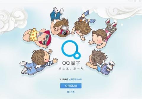 QQ圈子:实名社交的潘多拉魔盒