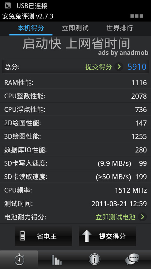 图:运用安兔兔2.7.2停止测试的跑分
