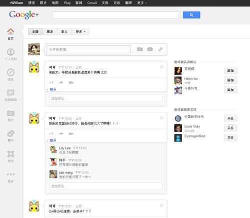 Google测试新界面