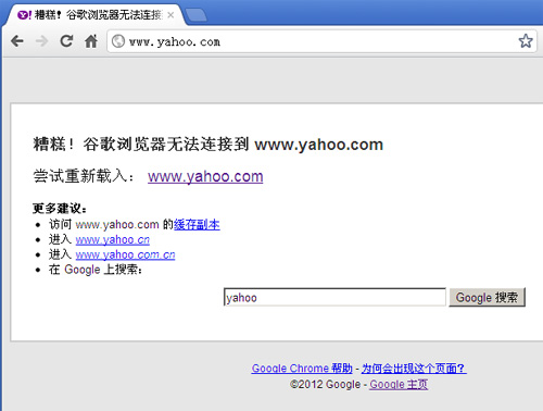 中国出现大范围网络故障