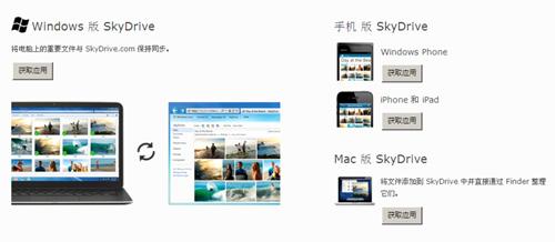 微软推出新版SkyDrive云存储平台