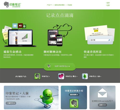 "Evernote发布""印象笔记""正式进入中国"