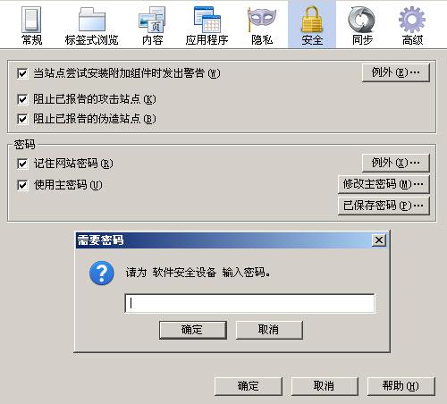 常用个人密码管理软件