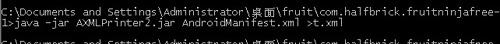 android反编译资源xml文件