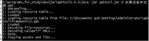 android资源文件反编译apktool