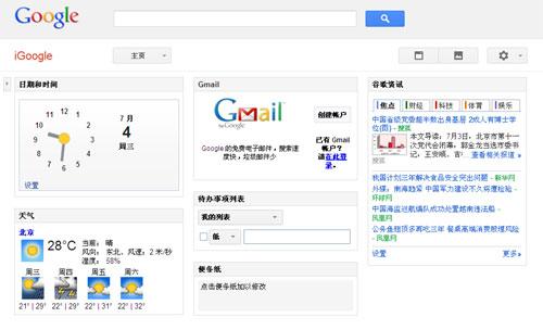谷歌关闭iGoogle个性化主页