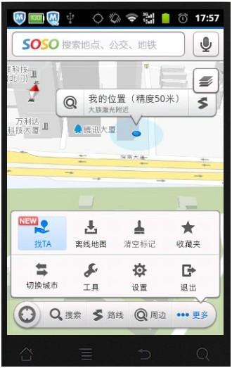 腾讯SOSO舆地图铰出产实时位置分享