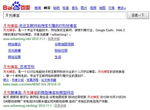 百度正式推出Sitelink