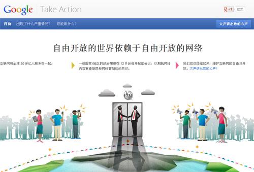 Google建签名网站呼吁网络自由