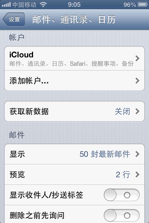 iPhone 4S优化指南
