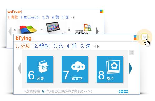 微软发布必应输入法