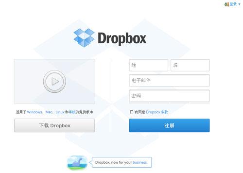 Dropbox中文版正式发布