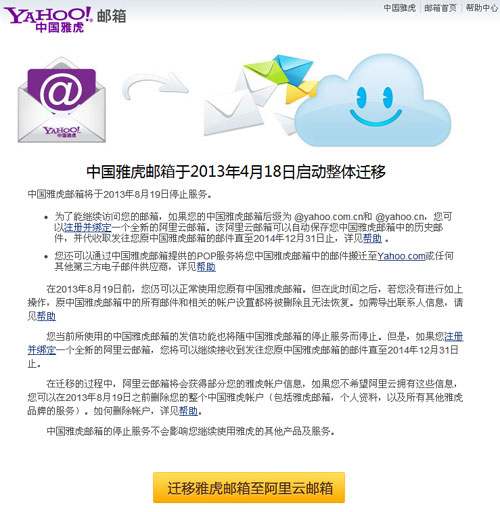 中国雅虎邮箱将停止服务