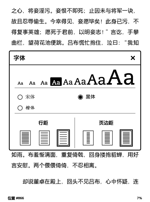 中国版Kindle Paperwhite使用评测