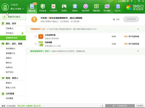 小三大战:小米应用商店屏蔽360产品