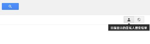 Google 開始提供隱藏私人搜索結果選項