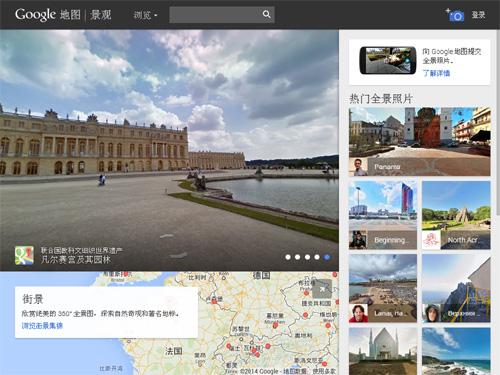 上传分享街景到谷歌舆地图的方法