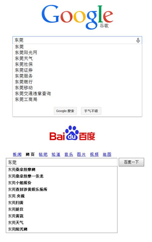 从东莞扫黄看谷歌百度的搜索提示
