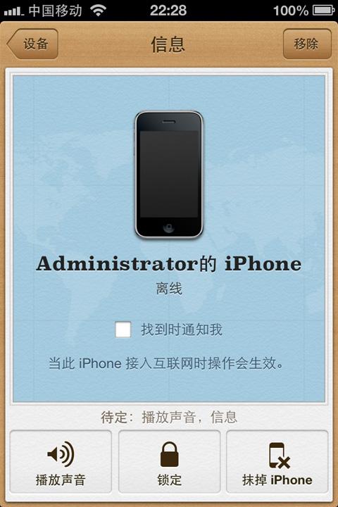 iPhone防盗指南