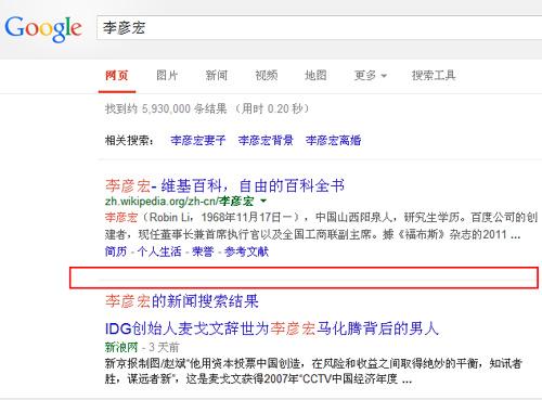 谷歌在搜索结果中撤掉下划线意义重大