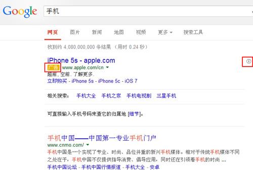 谷歌广告新样式