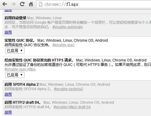 访问Google的神器:Chrome的QUIC协议