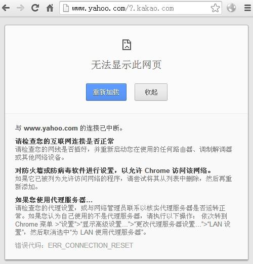 """""""韩国版微信""""Kakao疑被屏蔽"""